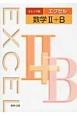 新課程 エクセル 数学2+B<オレンジ版>