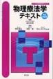物理療法学テキスト<改訂第2版>