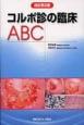 コルポ診の臨床ABC<改訂第2版>