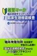 若葉マーク臨床検査学エッセンス・ノート 臨床生理機能検査 (1)
