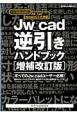 Jw_cad逆引きハンドブック<増補改訂版> Jw_cad Version 7.11対応