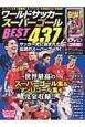 ワールドサッカー スーパゴール BEST437