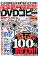 完全無料で超簡単!最新DVDコピー すべての作業を大きな画像でわかりやすく解説!!