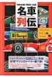 名車列伝 GRAND PRIX CAR F1グランプリを彩ったマシンたち(7)