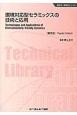 環境対応型セラミックスの技術と応用 新材料・新素材シリーズ