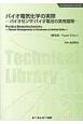 バイオ電気化学の実際<普及版> バイオテクノロジーシリーズ バイオセンサ・バイオ電池の実用展開