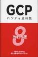 GCPハンディ資料集<改訂8版>