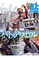 鮎釣り 2013 鮎釣りバトルロワイヤル