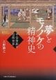 夢とモノノケの精神史 平安貴族の信仰世界