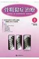 骨粗鬆症治療 12-1 2013.3 特集:脆弱性骨折の悪の連鎖-課題と新たな挑戦