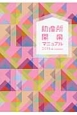 助産所開業マニュアル 2013