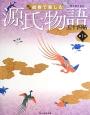 週刊絵巻で楽しむ 源氏物語五十四帖<合本版> 全6巻