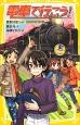 電車で行こう! 青春18きっぷ・1000キロの旅