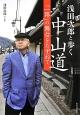浅田次郎と歩く 中山道 『一路』の舞台をたずねて