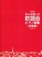 みんな恋した歌謡曲 ピアノ曲集~恋愛編~ CD付