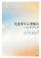 児童青年心理療法 ハンドブック