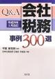 Q&A会社税務事例300選 平成25年3月改訂