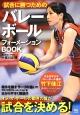 試合に勝つためのバレーボールフォーメーションBOOK 元全日本女子バレーボール選手竹下佳江 勝利をつかむ