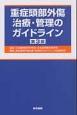 重症頭部外傷治療・管理のガイドライン<第3版>