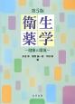 衛生薬学<第5版> -健康と環境-