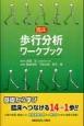 臨床 歩行分析ワークブック