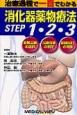 消化器薬物療法STEP1・2・3 治療過程で一目でわかる