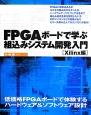 FPGAボードで学ぶ 組込みシステム開発入門 Xilinx編