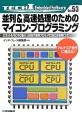 並列&高速処理のためのマイコン・プログラミング ロボットもキビキビ動く!ARMや並列プロセッサXM