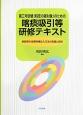 第三号研修(特定の者対象)のための喀痰吸引等研修テキスト 喀痰吸引・経管栄養注入方法の知識と技術