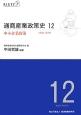 通商産業政策史 中小企業政策 1980-2000 (12)