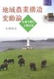 地域農業構造変動論 佐賀平野と上場台地