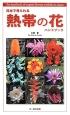 日本で見られる熱帯の花 ハンドブック