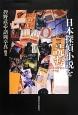 日本探偵小説を読む 偏光と挑発のミステリ史