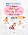 藤田浩子の赤ちゃんのあやし方・育て方 0~1歳半 0歳からはじまる人づきあい