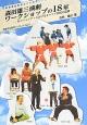 森田雄三演劇 ワークショップの18年 -Mコミュニティにおけるキャリア形成の記録-