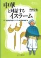 中華と対話するイスラーム 17-19世紀中国ムスリムの思想的営為