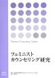 フェミニストカウンセリング研究 (10)