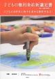 子どもの権利条約新議定書(個人通報制度) 子どもには世界に助けを求める権利がある!