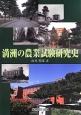 満洲の農業試験研究史