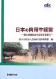 日本の肉用牛経営 輸入自由化から20年を経て