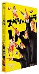 スペシャルドラマ 「リーガル・ハイ」 完全版