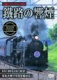 鐵路の響煙 東北本線 SL仙台・宮城DC号/SLがんばろう岩手号/SLふくしま復興号