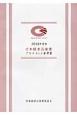 日本経営品質賞アセスメント基準書 2013