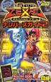 遊☆戯☆王ゼアル オフィシャルカードゲーム ナンバーズガイド KONAMI公式ガイド(2)