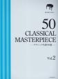 クラシック名曲50選<厳選版> (2)