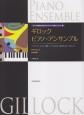 ギロック ピアノ・アンサンブル〈サラバンド/手品師〉 ピアノ学習者のためのアンサンブル導入シリーズ2 ヴァイオリン、チェロ、鍵盤ハーモニカなどと一緒に楽