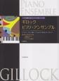 ギロック ピアノ・アンサンブル〈クラシックカーニバル〉 ピアノ学習者のためのアンサンブル導入シリーズ3 ヴァイオリン、チェロ、鍵盤ハーモニカなどと一緒に楽