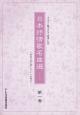 日本抒情歌名曲選~教室で皆と歌ったシーンが甦る~ カラオケに使えるピアノ伴奏CD付 (1)
