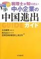 税理士が知りたい中小企業の中国進出ガイド
