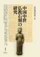 中国中世仏教石刻の研究